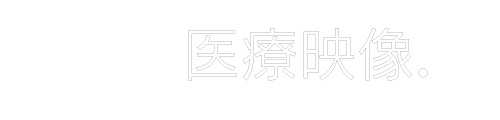 医療映像.jp